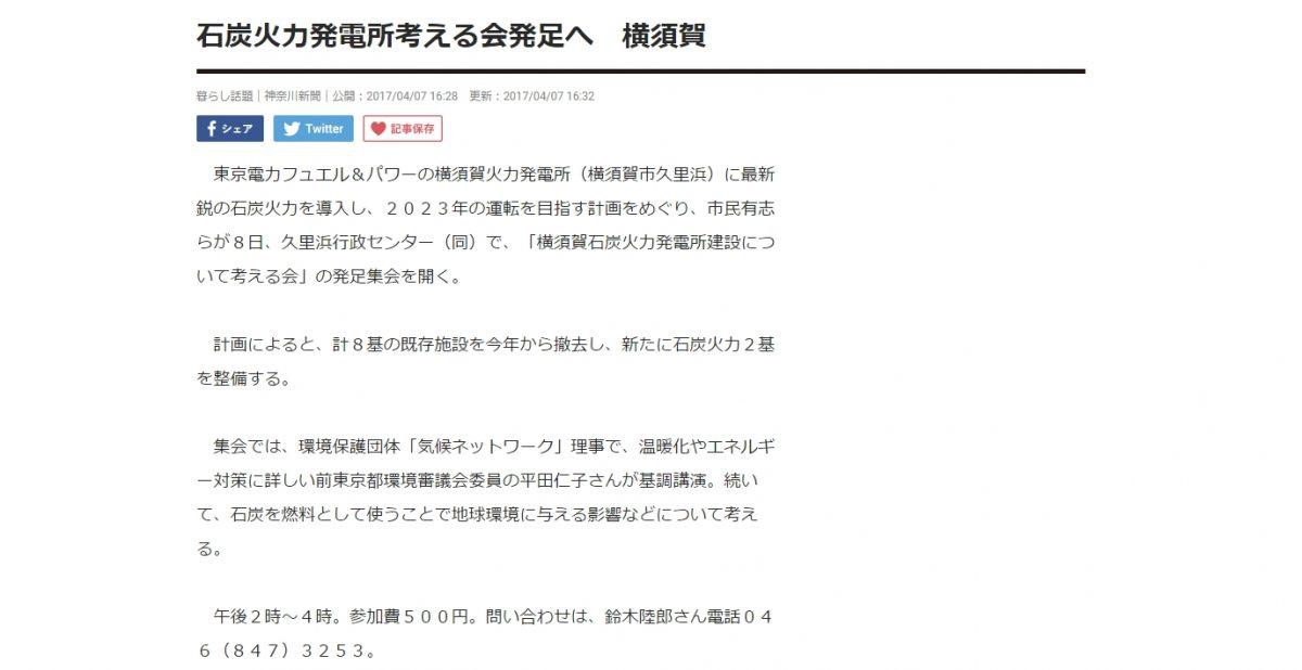 「横須賀石炭火力発電所建設について考える会」のことが神奈川新聞にとりあげられました