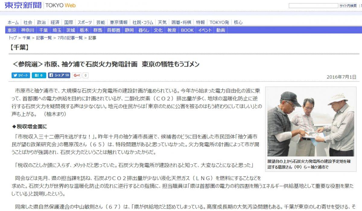 東京新聞に市原と袖ヶ浦の石炭問題がとりあげられました