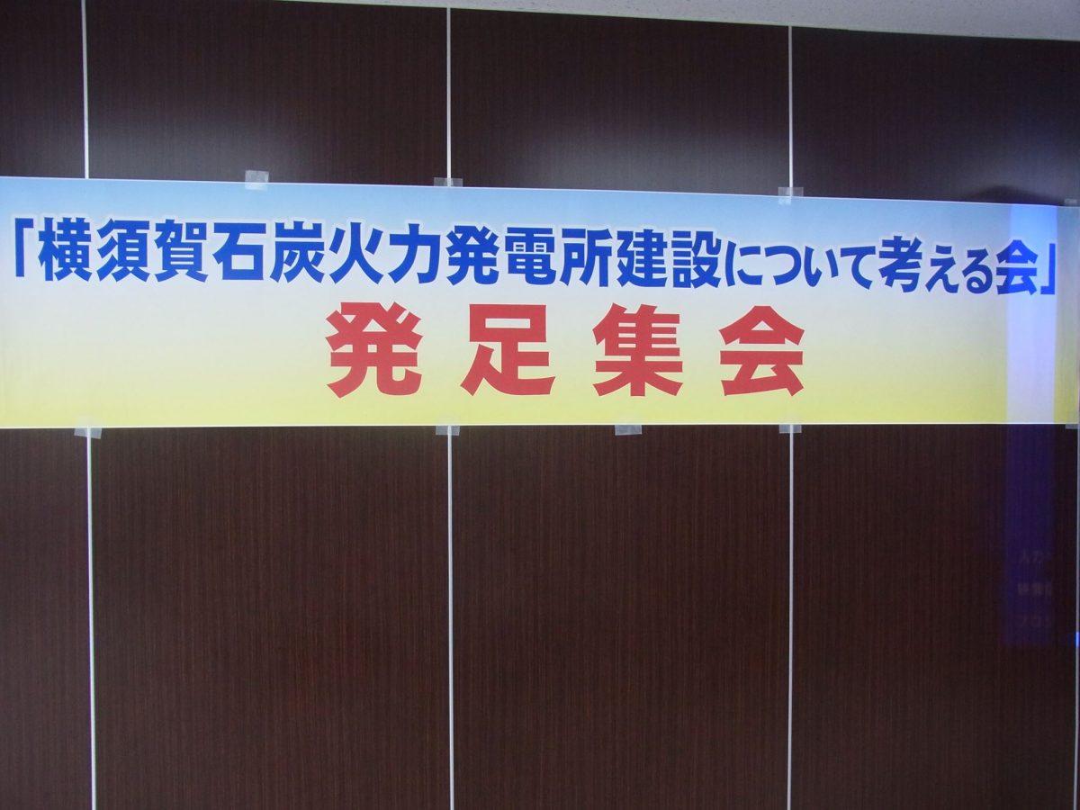 「横須賀石炭火力発電所建設について考える会」の発足集会を開催します