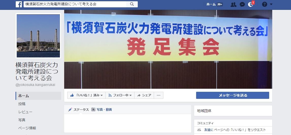 横須賀石炭火力発電所建設について考える会のfaecbookページをつくりました