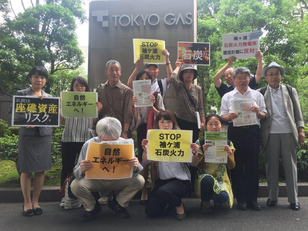 【袖ヶ浦】東京ガス株主総会開催にて「株主の皆様へ」アクション