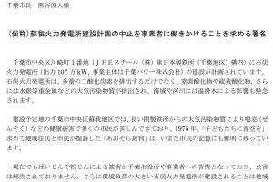 千葉市長にむけて計画中止を求める署名