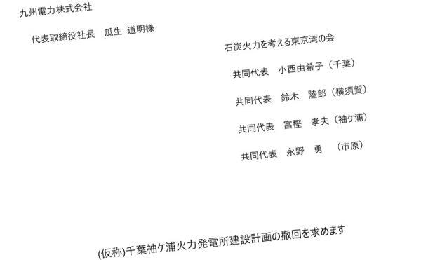 袖ヶ浦火力建設計画の出資企業へ要請書
