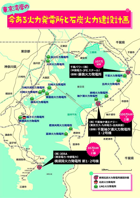 東京湾岸の今ある火力発電所と石炭火力建設計画