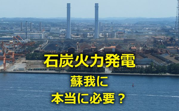 (仮称)蘇我火力発電所