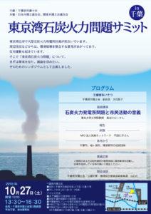 東京湾石炭火力問題サミットin千葉