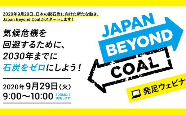 Japan Beyond Coal